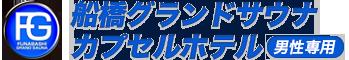 船橋グランドサウナ 船橋駅から徒歩1分 カプセルホテル(男性専用)